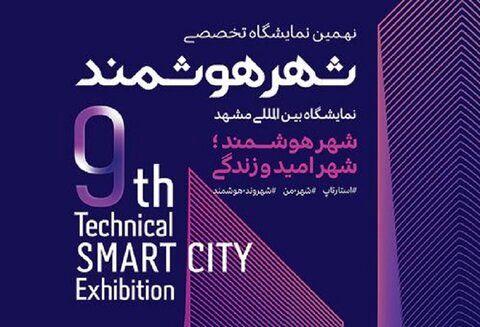 نهمین نمایشگاه شهر هوشمند در مشهد افتتاح شد