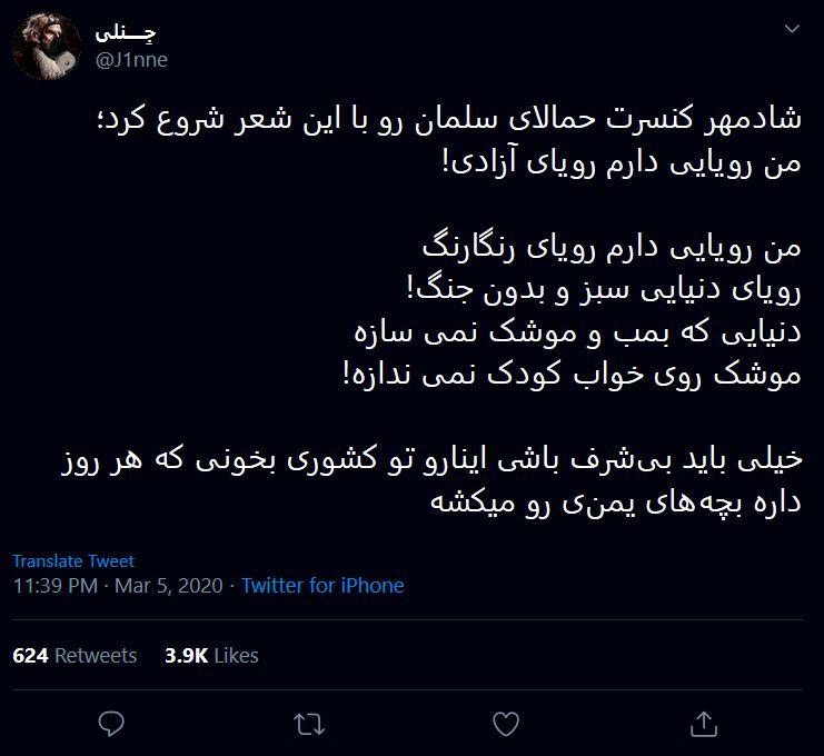 واکنش کاربران به خوش رقصی شادمهر عقیلی برای سعودیها