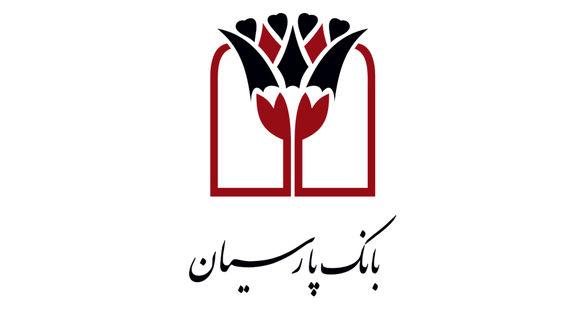 دریافت رمزپیامکی پویای مشتریان بانک پارسیان از بامداد 17 دی ماه