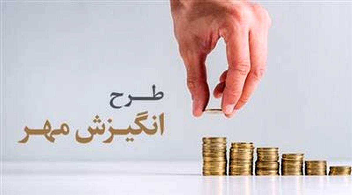 پرداخت ماهانه مبالغ خرد و دریافت وام قرضالحسنه بانک مهر ایران