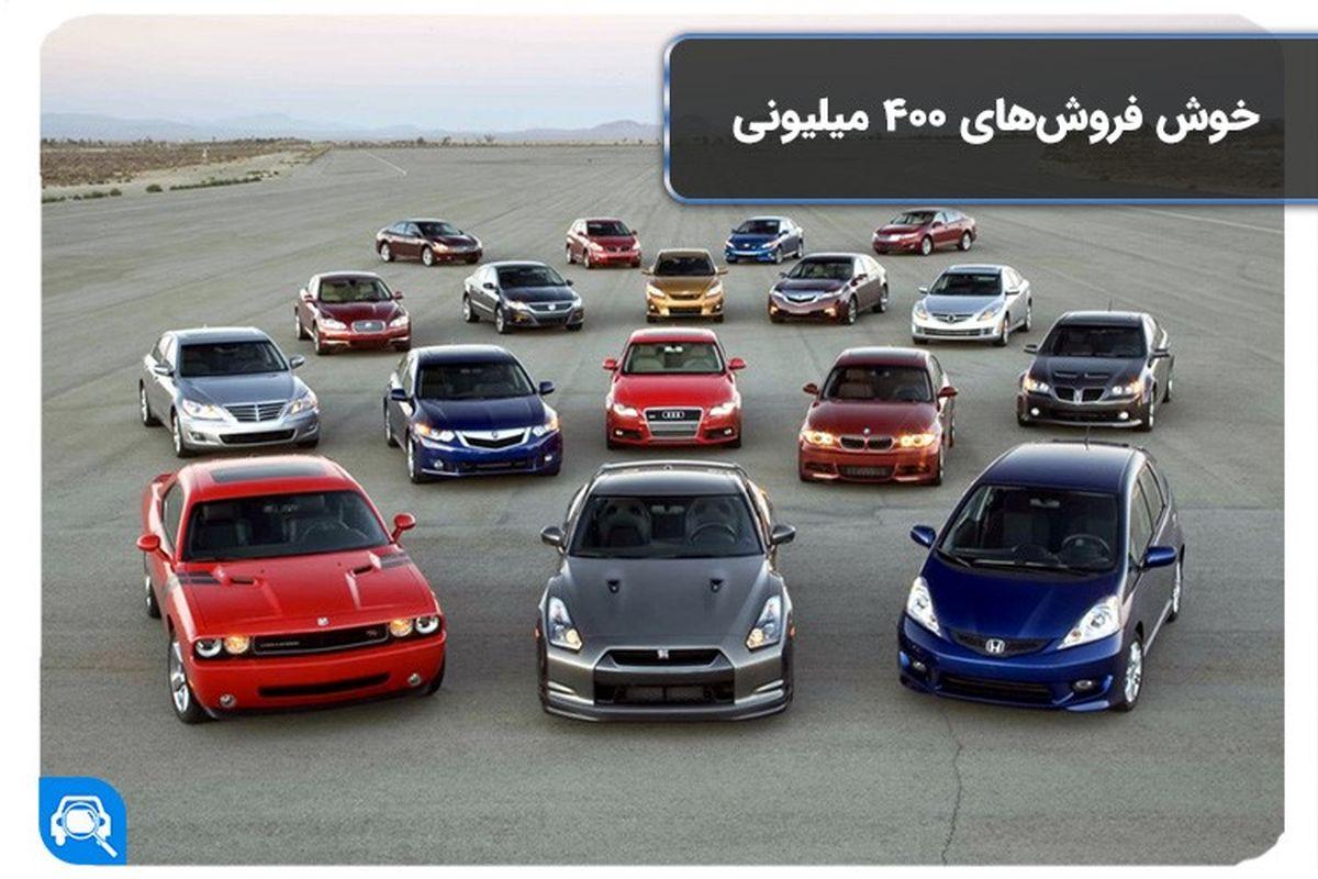 فروش خودرو دست دوم در محدوده 400 میلیون