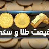 اخرین قیمت طلا و سکه در بازار امروز یکشنبه 12 ابان + جدول