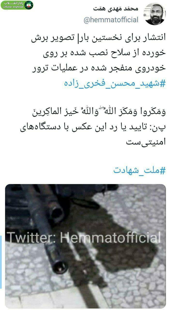 سلاح نصب شده بر روی خودروی منفجر شده در عملیات ترور شهید فخریزاده