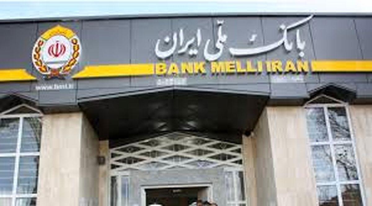 تخصیص 542 هزار میلیارد ریال تسهیلات بانک ملی ایران به بخش های اقتصادی