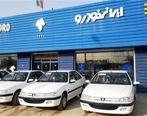 قیمت جدید محصولات ایرانخودرو اعلام شد + جدول