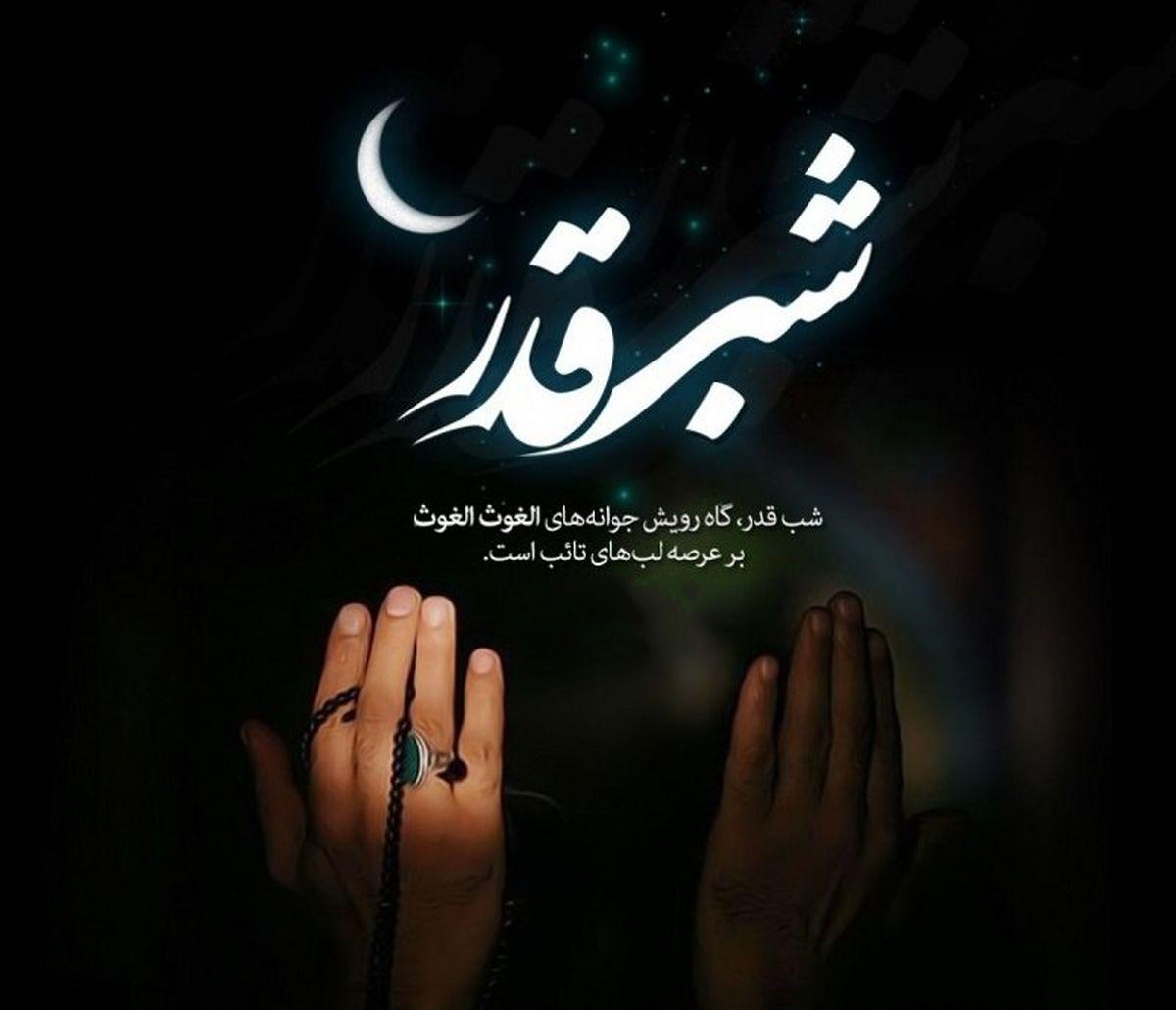 شب قدر | پیامک های ویژه شب قدر + اشعار