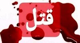 پسر سفیر اسبق ایران به قتل رسید + جزئیات