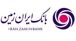 بانک ایران زمین سرآمد احقاق مسئولیت اجتماعی