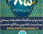 جشنواره تخفیفات بیمه ای بیمه ایران تا پایان بهمن 99 تمدید شد