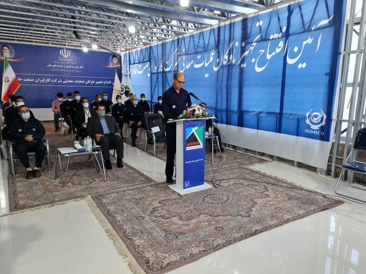 افتتاح تجهیز ناوگان عملیات معدنی شرکت کاراوران صنعت خاورمیانه
