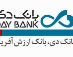 ساعات خدمترسانی بانک دی به مشتریان تا 20 فروردین