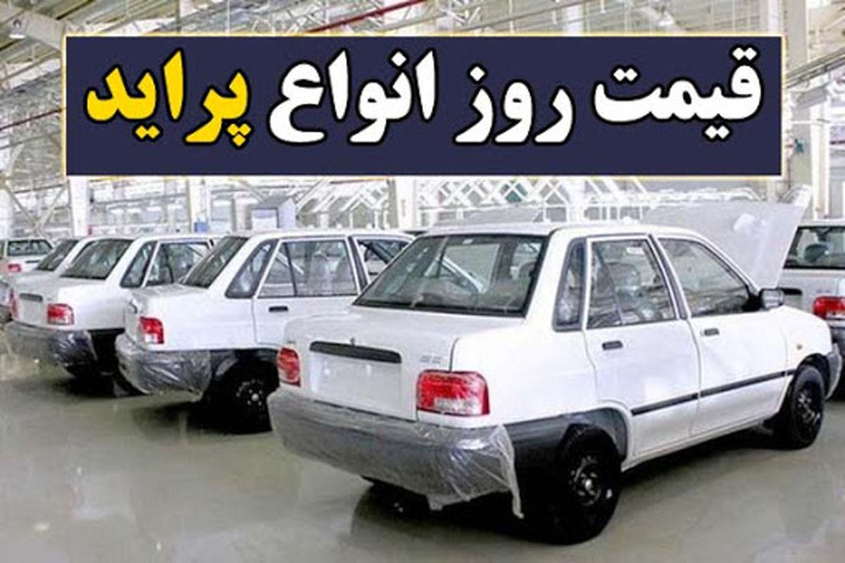 آخرین قیمت خودرو پراید امروز 3 تیر + جدول