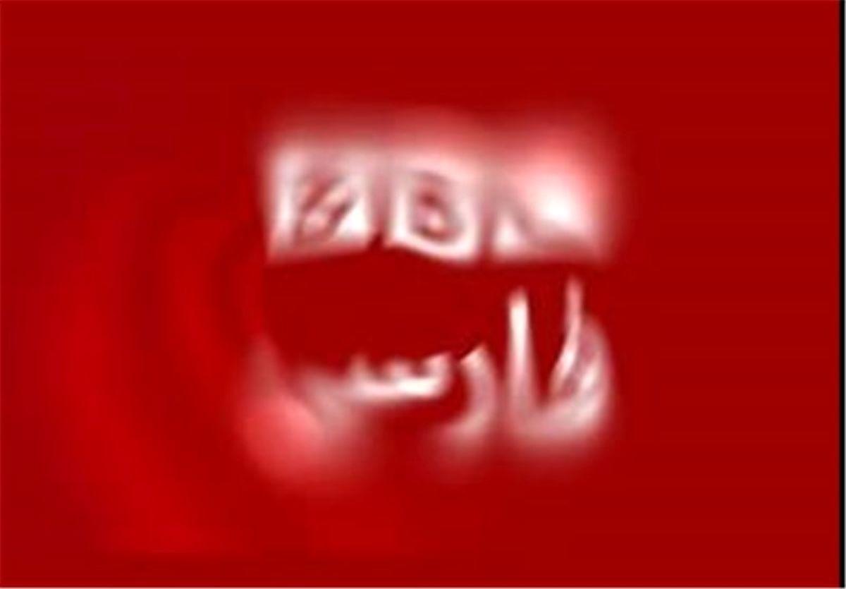 """جنگ روانی """"بی بی سی فارسی"""" علیه """"ایران"""""""