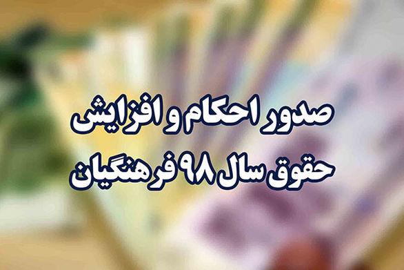 صدور احکام کارگزینی و افزایش حقوق سال ۹۸ فرهنگیان