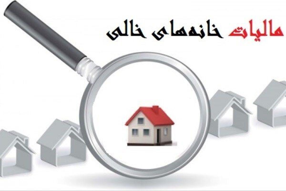 مالیات مشمول کدام خانههای خالی می شود؟