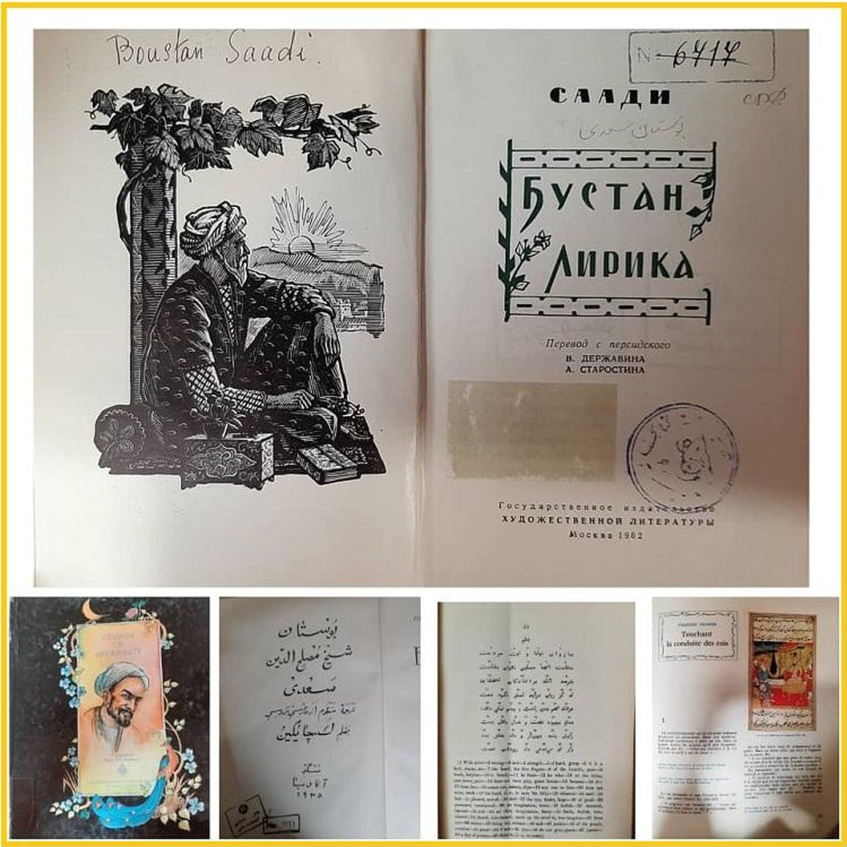 نگهداری بیش از 100 ترجمه قدیمی آثار سعدی در کتابخانه ملی ایران