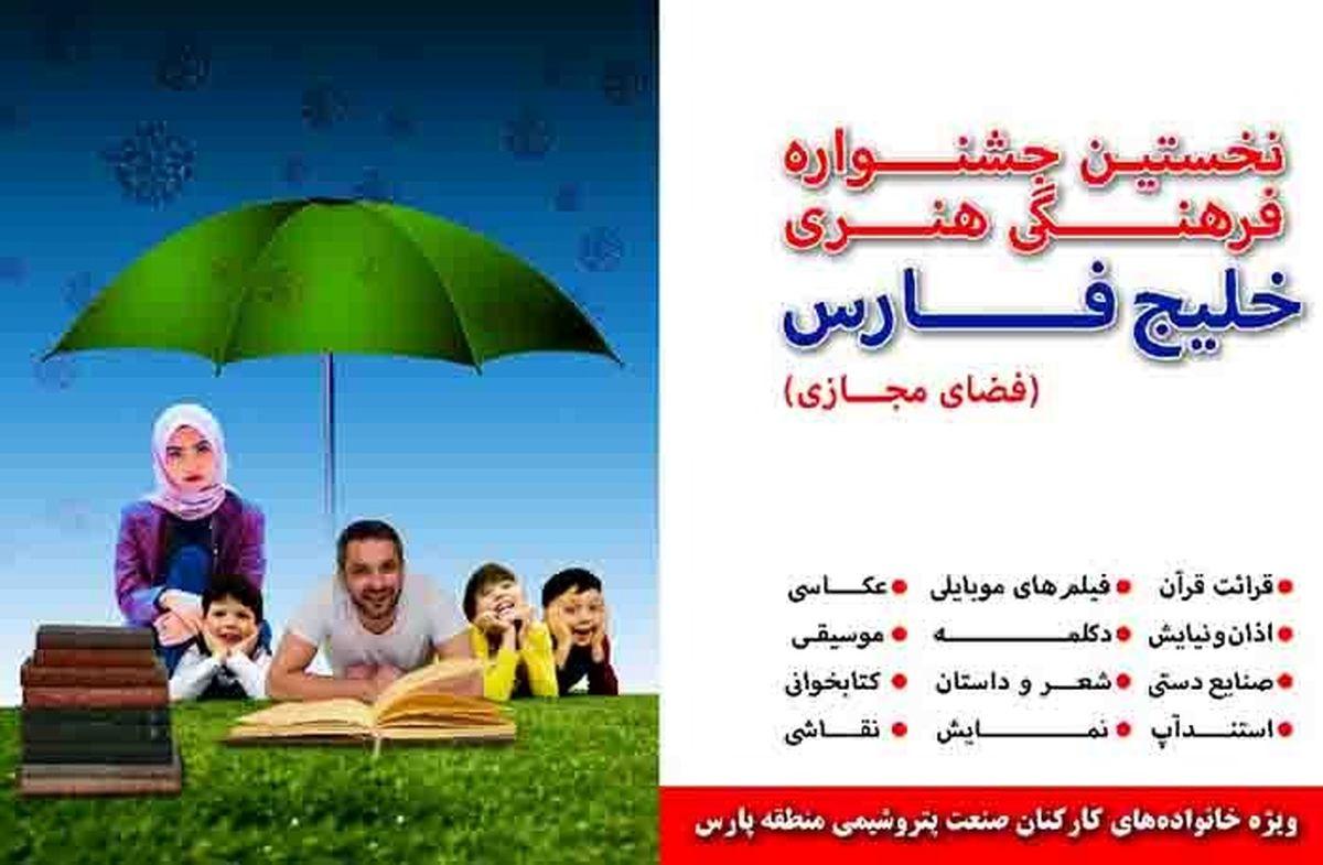 آغاز به کار جشنواره فرهنگی هنری خلیج فارس