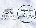 نامزدهای مسابقه نمایشنامهنویسی جشنواره فجر معرفی شدند