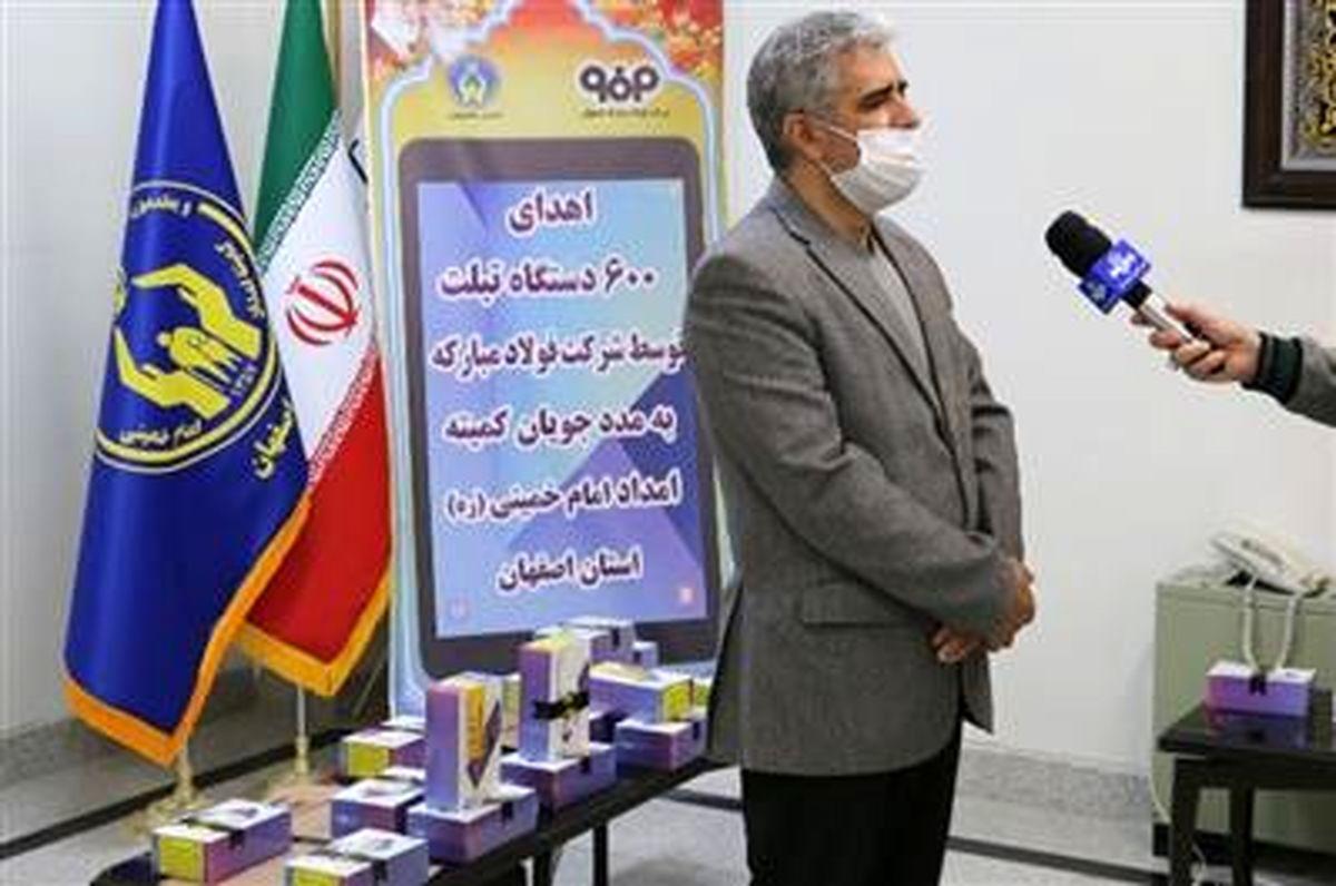 1600 دستگاه تبلت هدیۀ فولاد مبارکه به دانشآموزان کمبضاعت اصفهان