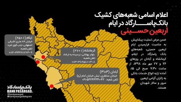 ساعات کار شعب کشیک بانک پاسارگاد در ایام اربعین حسینی