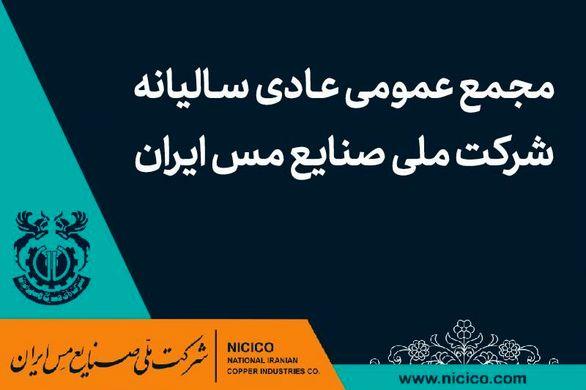 مجمع عمومی عادی سالیانه شرکت مس برگزار میشود