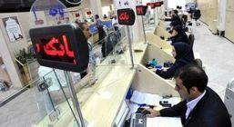 اخذ تصویر شناسنامه و کارت ملی از مشتریان بانکی حذف شد