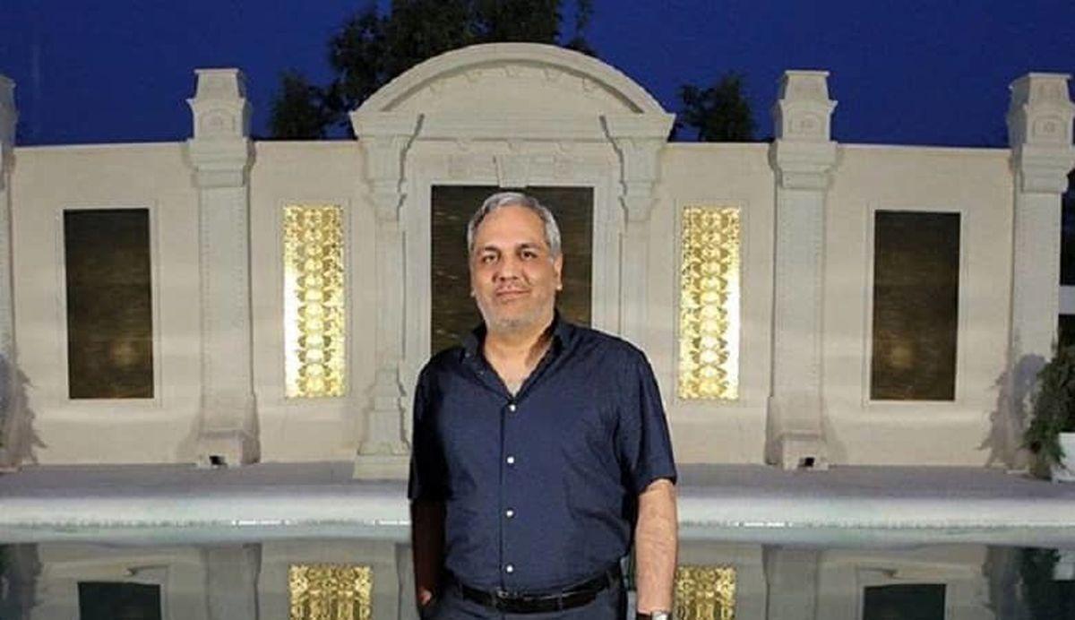 قصر مجلل مهران مدیری
