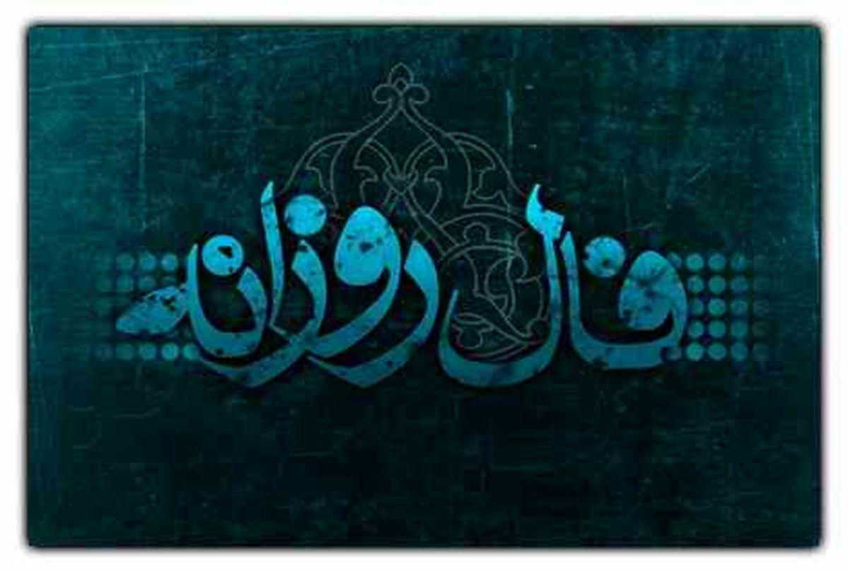 فال روزانه چهارشنبه 3 مهر 98 + فال حافظ و فال روز تولد 98/7/3