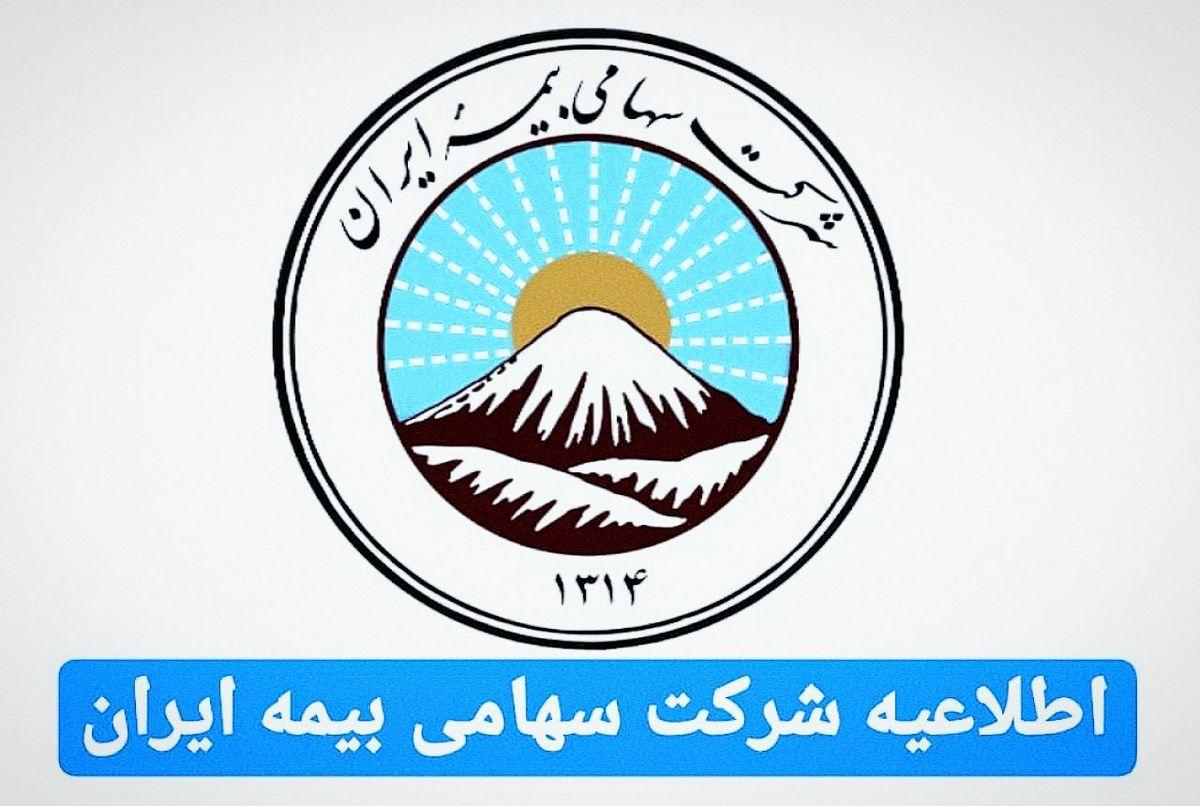 بیمه ایران هک اطلاعات بیمهگذاران این شرکت را رد کرد