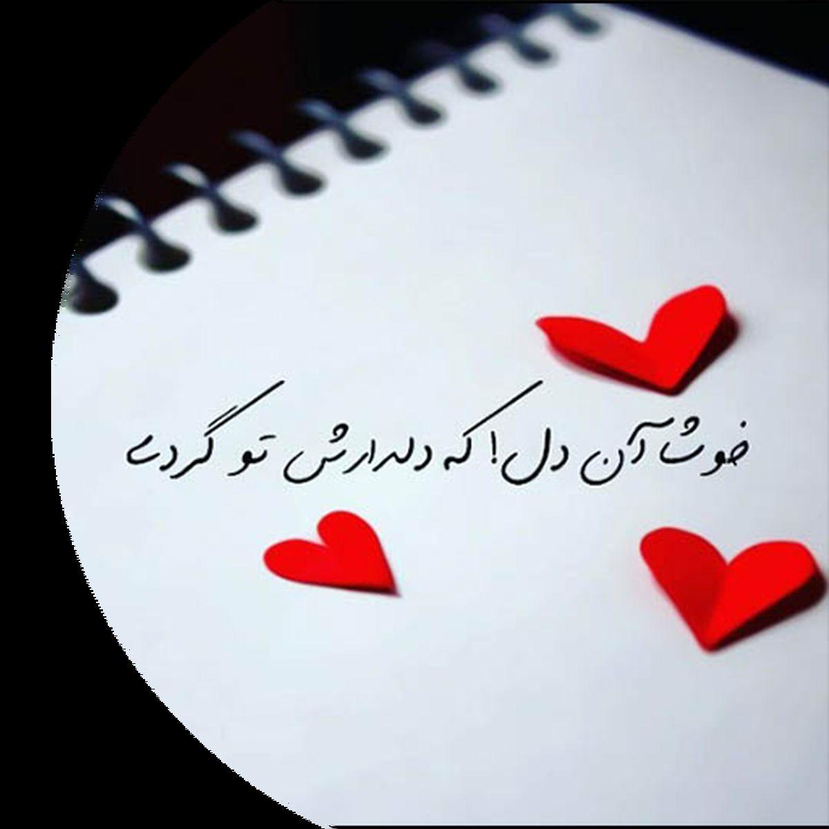 دلنوشته های عاشقانه با چاشنی ابراز علاقه و محبت