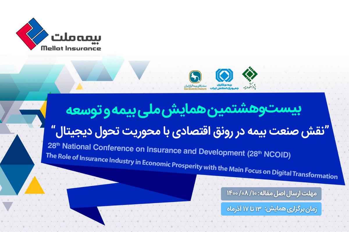 همایش ملی بیمه و توسعه از 13 تا 17 آذرماه برگزار میشود