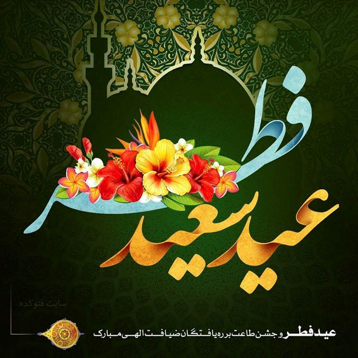 عید فطر | پیام تبریک عید فطر +عکس پروفایل