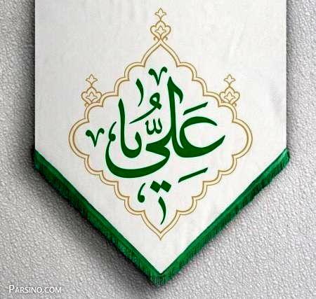 متن تبریک عید غدیر , عکس پروفایل برای عید غدیر , عید غدیر خم