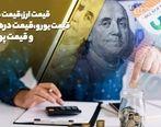 آخرین قیمت دلار در صرافی یکشنبه 14 مهر