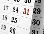 لحظه تحویل سال ۱۴۰۰ آغاز نوروز هست؟