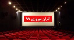 تعیین اکران نوروز ۹۹ به «کمیته» واگذار شد
