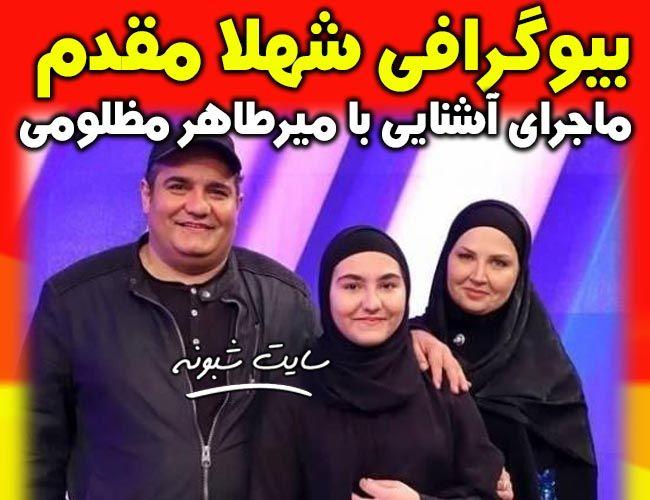بیوگرافی شهلا مقدم همسر میرطاهر مظلومی بازیگر +تصاویر - ❤️ شبونه