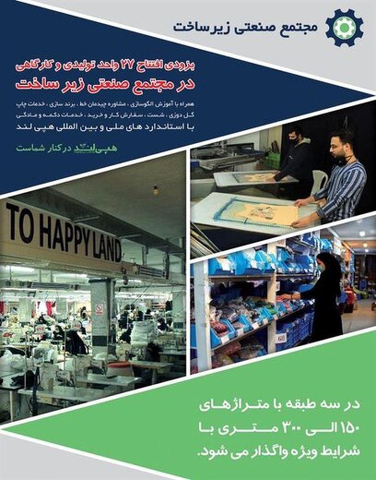 مجتمع صنعتی تولیدی کارگاهی زیرساخت با حضور ۲۷ برند پوشاک ایران