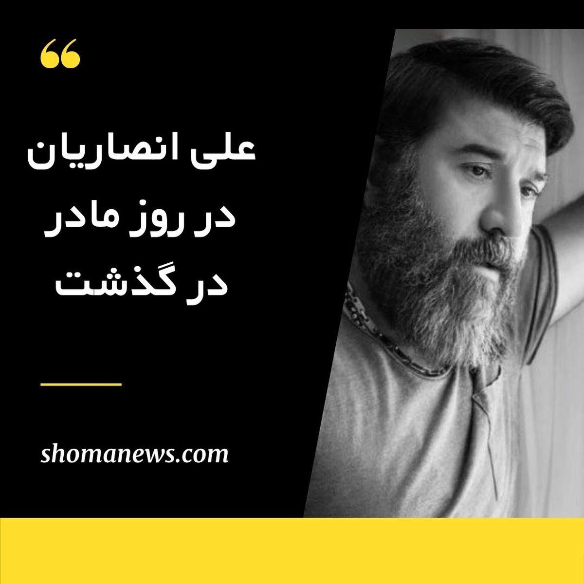 آرزوی علی انصاریان برآورده شد + فیلم