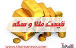 قیمت طلا، سکه و دلار امروز یکشنبه 99/11/05 + تغییرات