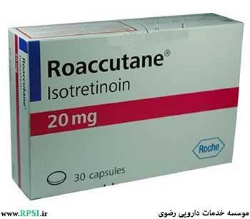 اطلاعات دارویی، داروی ایزوترتینوئین