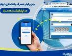 رمز یکبار مصرف بانکداری اینترنتی در اپلیکیشن همراز