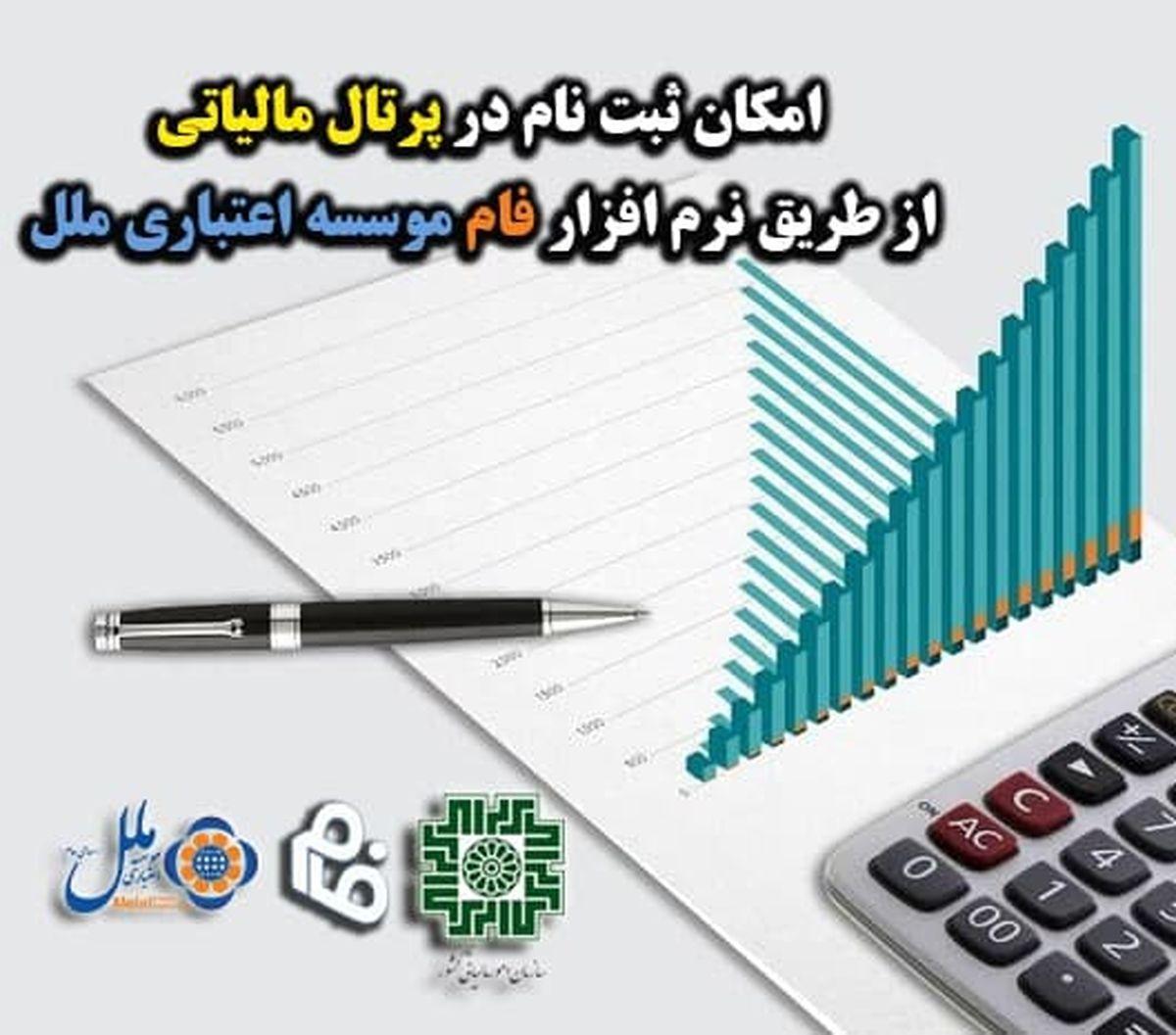 امکان ثبت نام در پرتال مالیاتی از طریق نرم افزار فام موسسه ملل