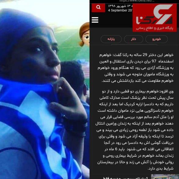 خودسوزی دختر استقلالی در مقابل دادگاه + جزئیات