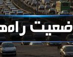 آخرین وضعیت جوی و ترافیکی جادههای کشور پنجشنبه 1 خرداد