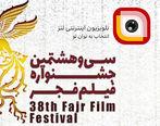 کاربران «لنز»، ۲۶ میلیون دقیقه برنامههای جشنواره فجر را تماشا کردند