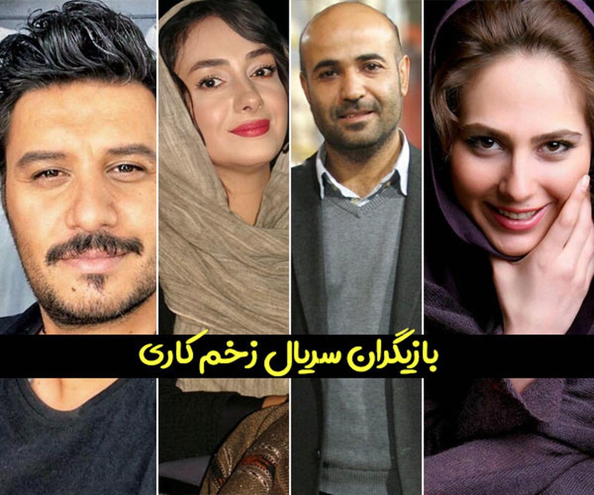 بازیگران زن سریال زخم کاری در کنار همسرانشان | بیوگرافی بازیگران سریال زخم کاری
