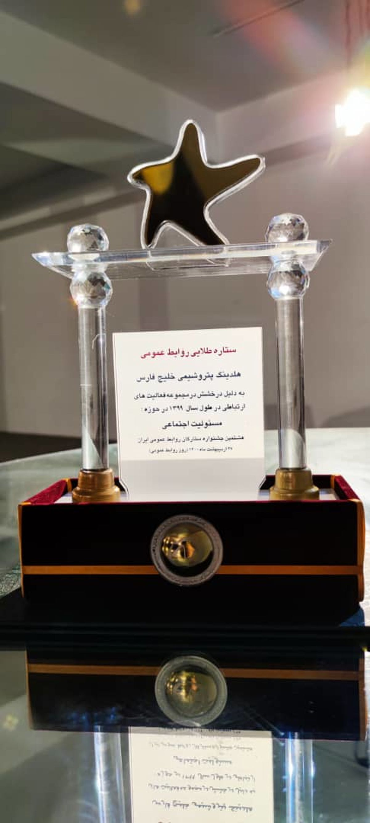 ستاره طلایی روابطعمومی در حوزه مسئولیت اجتماعی به گروه صنایع پتروشیمی خلیج فارس رسید
