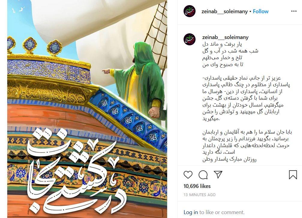 پیام تبریک زینب سلیمانی به مناسب روز پاسدار به پدر شهیدش