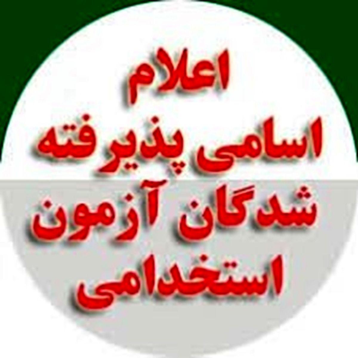 نتایج مرحله اول آزمون استخدامی پست بانک ایران اعلام شد